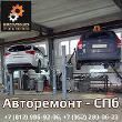 Антикоррозионная обработка в Санкт-Петербурге