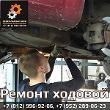 Ремонт ходовой части и подвески