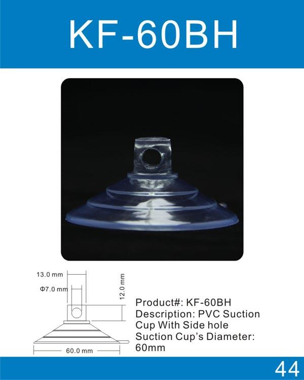 Foodgrade PVC side hole suction cup