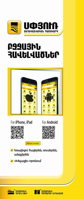 "Mobile directory - ""Spyur"" (""Armenia Yellow Pages"")"
