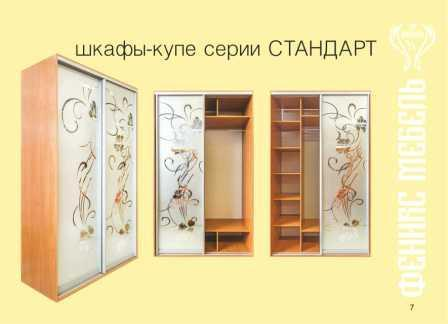 Производитель:Феникс Мебель УкраинаДекор фасада: рисунок, витраж, лакобель, пескоструй, фотопечать (фото-витраж)