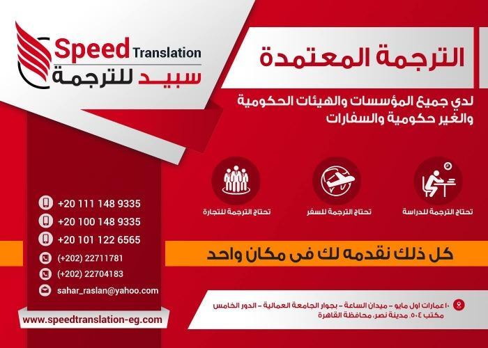 SPEED Translation Office