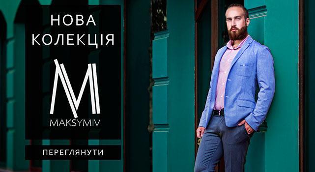 Мужская одежда от производителя MAKSYMIV