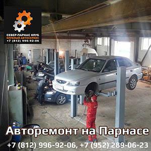 Ремонт рулевого управления в мастерской на Парнасе