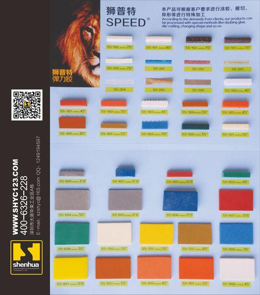 Speed Ejection Rubber (Made by Shenhua)