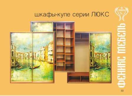 Производитель:Феникс Мебель Украина Декор фасада: рисунок, витраж, лакобель, пескоструй, фотопечать (фото-витраж)