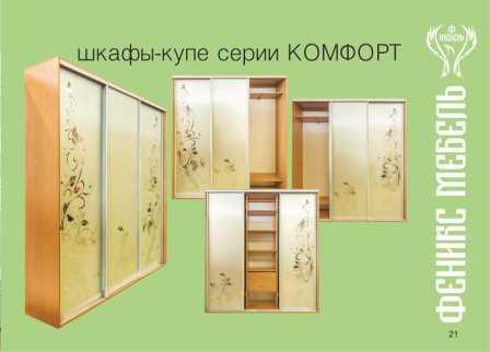 "Шкафы-купе серии ""Комфорт"""