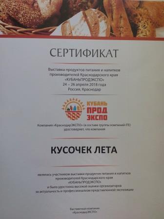 Выставка КраснодарПродЭкспо 2018
