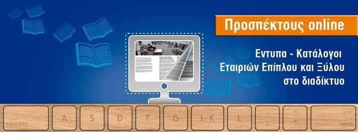 Η μοναδική ιστοσελίδα με έντυπα και καταλόγους εταιριών επίπλου και ξύλου.