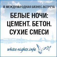 Дата проведения: 26-28 мая 2015 г. Место проведения: Россия, г. Санкт-Петербург, Гранд Отель Европа Сайт: http://white-nights.info/
