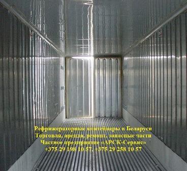 Контейнер холодильник