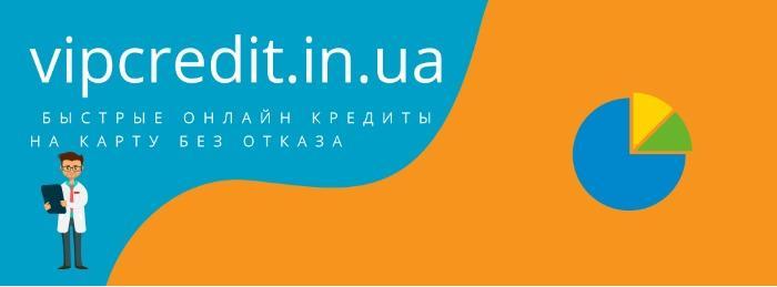 Быстрый кредит на карту онлайн Украина: без отказа, фото, звонков и поручителя