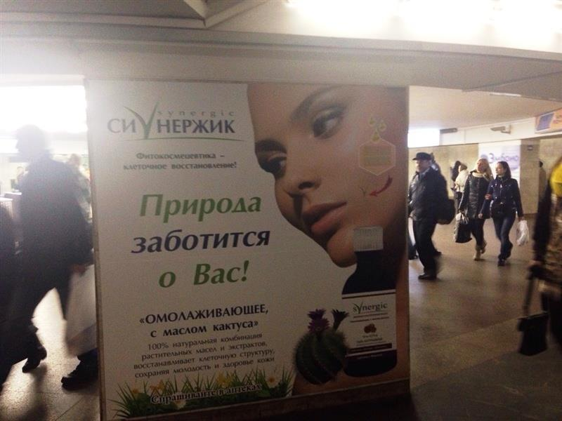 Publicity of SYNEGIC in Minsk metro satation.