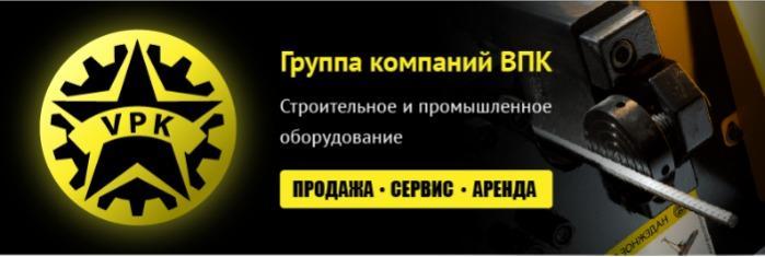 Группа компаний ВПК