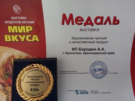 Выставка ВолгоградЭкспо 2018