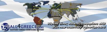 Support Greek Companies Export