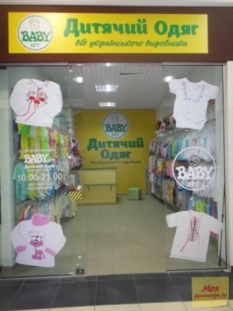 We have a network of 50 stores all over Ukraine