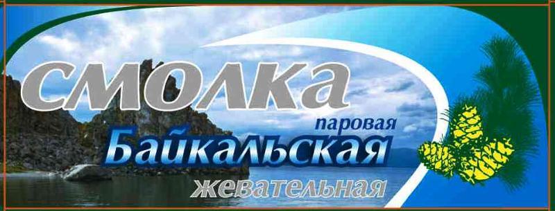 Продам Живица Сера Смолка лиственничная резинка