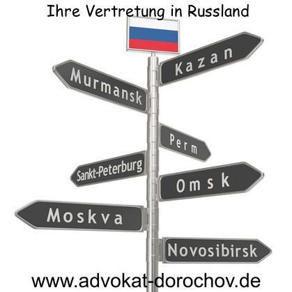 Aufbau der Geschäftsbeziehungen in Moskau - Präsenz in Russland zeigen! Virtuelles Büro im Stadtzentrum in Moskau. http://www.advokat-dorochov.de/anwalt-russland/präsenz-in-moskau/