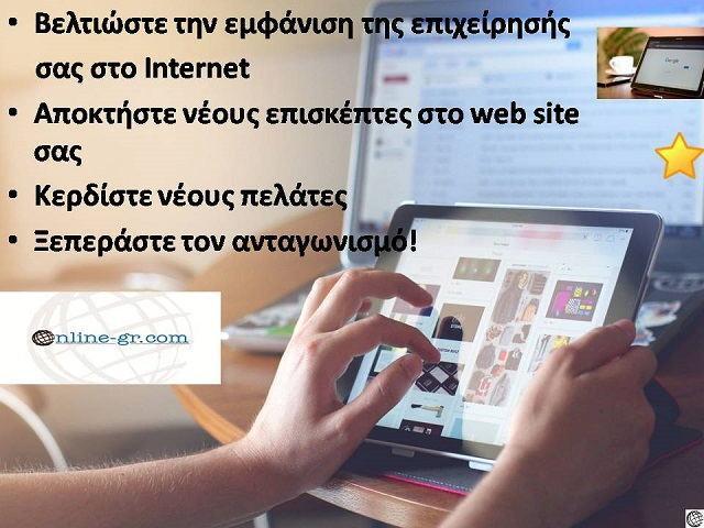 κατασκευή ιστοσελίδων δημιουργια web site προώθηση επιχειρήσεων