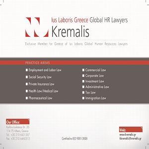 Υπηρεσίες της Κρεμαλής Δικηγορική Εταιρεία