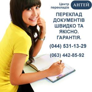 Translation agency Antei, Kyiv: quality document translation, fast document legalization, urgent apostille service, processing documents for embassies.