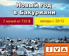 Новый Год на горнолыжном курорте Грузии - Бакуриани! от 733 долл чел на 7 ночей! Новогодний банкет в стоимости тура!