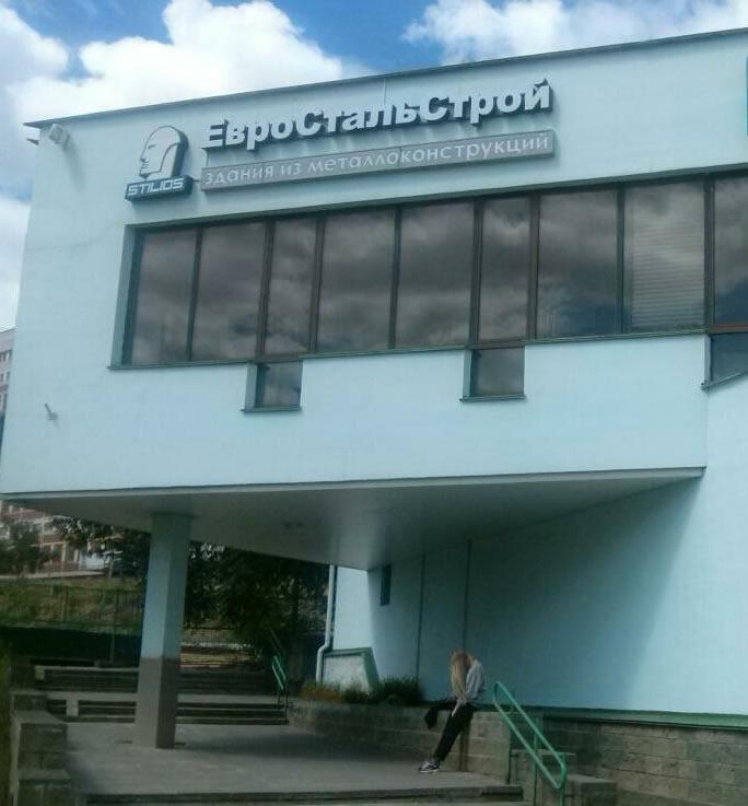 Офис Евростальстрой в Минске