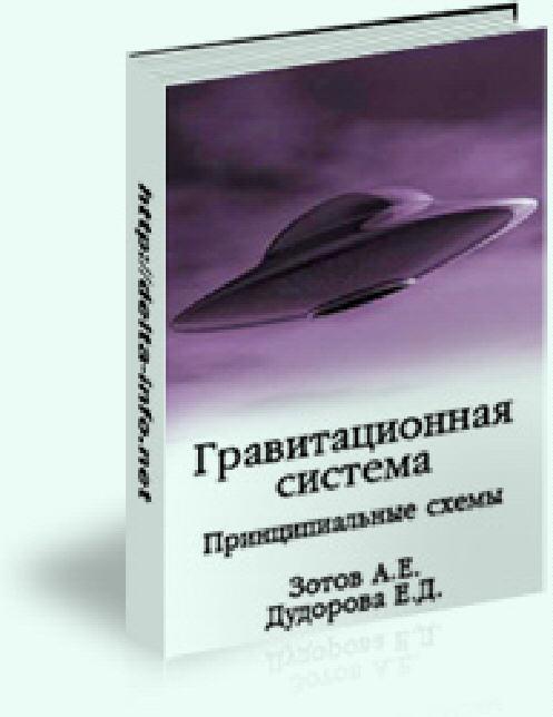 """Книга """"Гравитационная система"""" с описанием антигравитационных аппаратов опубликована на сайте издательства Дельта-Инфо для бесплатного скачивания."""