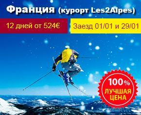 Тур на один из лучших курортов французских Альп! Стоимость от 524 евро с человека/12 ночей с дорогой. Ски-пасс на 6 дней включен в стоимость тура!