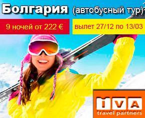Горнолыжные курорты Болгарии! Туры - от 170 евро с человека на 5 ночей проживания! период заездов с 27/12/14 по 13/03/15.