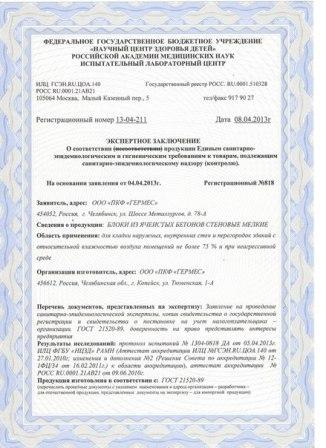 We can issue certificates and declarations for your product which will be acting on territory of 3 countries - Russia, Belarus, Kazakhstan.