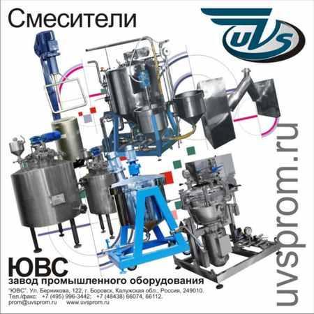 Аппараты с перемешивающими устройствами, смесители различных типов, миксеры промышленные, диссольверы-смесители, диспергаторы, вакуумные миксеры, реакторы химические.