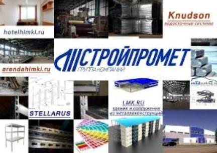 The company is Stroypromet kinds of services.