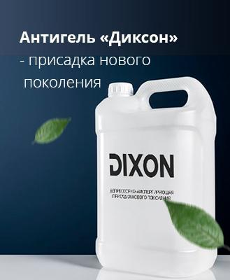 Antigel DIxon