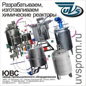 Реакторы химические для пищевой, химической промышленности, нефтехимической промышленности с перемешивающими устройствами, любой комплектации от 10 литров до 100 м3.