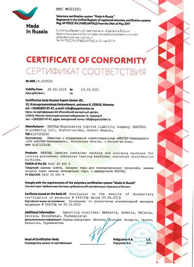 sertificat_na_produkciuy