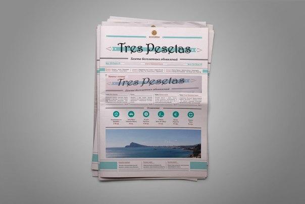 "Газета ""Tres Pesetas"""