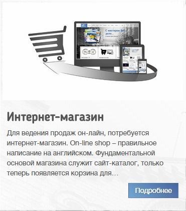 Интернет-магазин товаров или услуг - основной инструмент для ведения продаж в сети. При увеличении ассортимента - чтобы упростить процесс актуальности данных, мы сможем интегрировать с 1С Бухгалтерия.