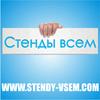 STENDY VSEM