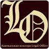 "LAW FIRM  ""LEGAL OFFICE"""