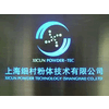 SHANGHAI XICUN-POWDER TECHNOLOGY CO.,LTD