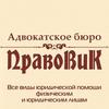 THE ADVOCATORY BUREAU PRAVOVIK