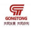 ZHUHAI GONGTONG MECHANICAL EQUIPMENT CO., LTD