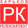 KHARKIVRELEKOMPLEKT, NAUKOVO-TEKHNICHNYJ TSENTR, TOV