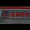 CHENG TAI PLASTIC PRODUCTS CO.,LTD