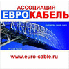 ASSOCIATION EUROCABLE