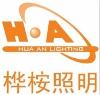 GUANGZHOU HUA AN LIGHTING CO., LTD.