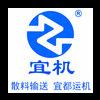 HUBEI YIDU YUNJI MEC.& ELEC.EQUIPMENT CO.,LTD