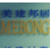 GUANGZHOU MEBONG ARCHITECTURAL DECORATION CO., LTD.